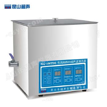 昆山舒美KQ-100TDE高频超声波清洗器