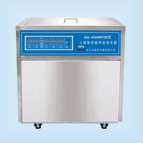 昆山舒美KQ-AS2000VDE三频数控超声波清洗机
