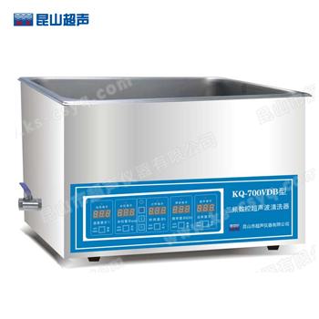 昆山舒美KQ-700VDB三频数控超声波清洗器