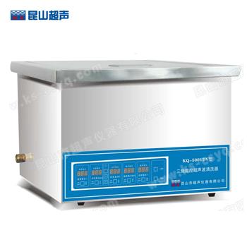 昆山舒美KQ-500VDV双频数控超声波清洗器
