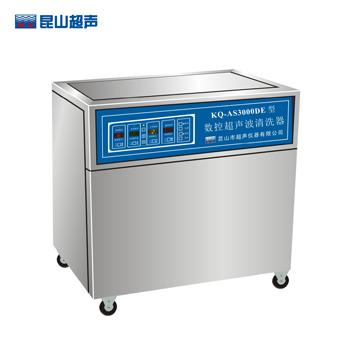 昆山舒美KQ-AS3000DE落地式数控超声波清洗器