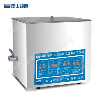 昆山舒美KQ-100VDE三频数控超声波清洗器