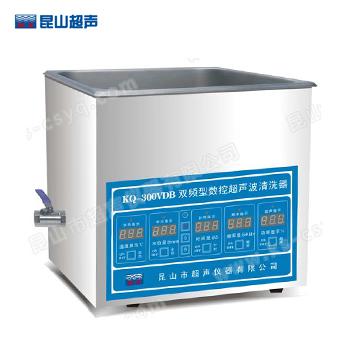昆山舒美KQ-300VDB双频超声波清洗器