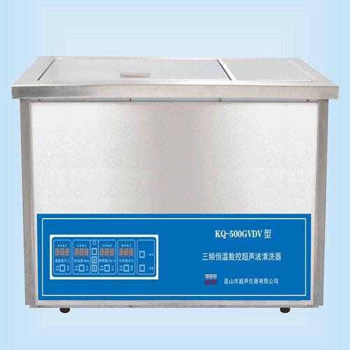 昆山舒美KQ-500GVDV型三频恒温数控超声波清洗机