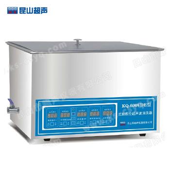昆山舒美KQ-600VDE三频数控超声波清洗器