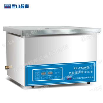 昆山舒美KQ-500DV数控超声波清洗器