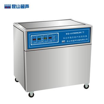 昆山舒美KQ-AS2800KDE高功率超声波清洗器
