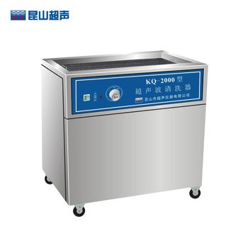 昆山舒美KQ-2000E落地式超声波清洗器