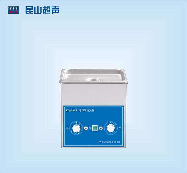 昆山舒美KQ-50ES超声波清洗器