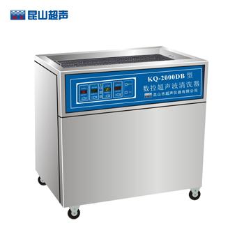 昆山舒美KQ-2000DB落地式数控超声波清洗器