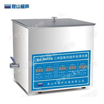 昆山舒美KQ-300VDE三频数控超声波清洗器