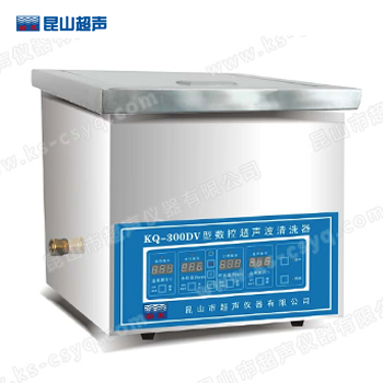 昆山舒美KQ-300DV数控超声波清洗器