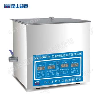 昆山舒美KQ-100VDE双频超声波清洗器