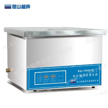 昆山舒美KQ-700DV数控超声波清洗器