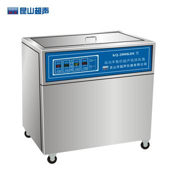 昆山舒美KQ-2800KDE高功率超声波清洗器