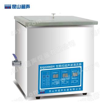 昆山舒美KQ2200DV数控超声波清洗器