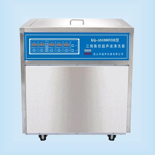 昆山舒美KQ-AS1000VDE三频数控超声波清洗机