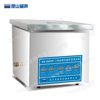 昆山舒美KQ-300VDV三频数控超声波清洗器