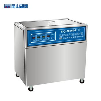 昆山舒美KQ-2000DE落地式数控超声波清洗器