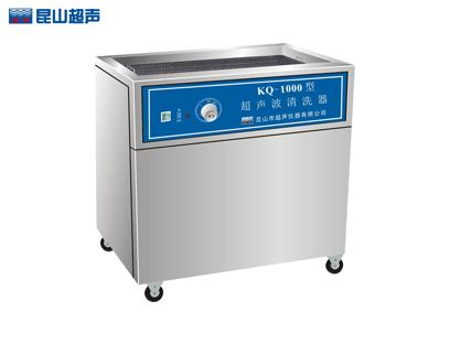 昆山舒美KQ-1000落地式超声波清洗器
