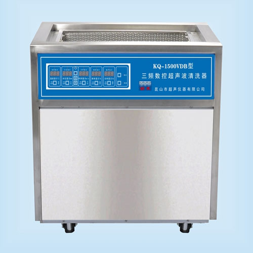 昆山舒美KQ-1500VDB三频数控超声波清洗机
