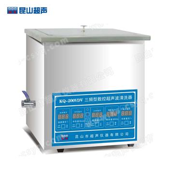 昆山舒美KQ-200VDV三频数控超声波清洗器