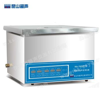 昆山舒美KQ-700VDV双频数控超声波清洗器