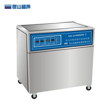 昆山舒美KQ-AS1000KDE高功率超声波清洗器